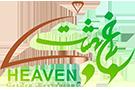 رستوران باغ بهشت فین کاشان